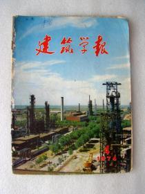 建筑学报1974--4