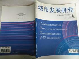 城市发展研究2009年第12期