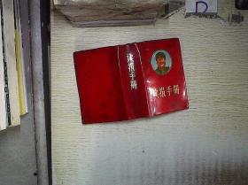 读报手册(64开红皮软精装,封面有毛主席军装照,内有彩色毛主席像)