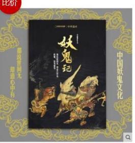 中国国家地理 妖鬼专辑 (中华遗产增刊)