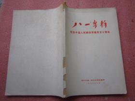 八一专辑,纪念中国人民解放军建军50周年  前有四页毛主席、华主席像、正文122页   【完整无缺、品佳】