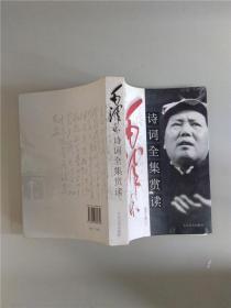 毛泽东诗词全集赏读  : 图文版