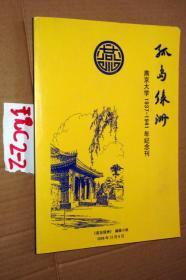 孤岛绿洲:燕京大学1937-1941年纪念刊.