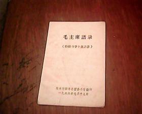 毛主席语录(阶级斗争十条语录)
