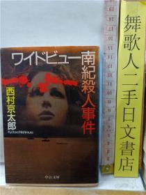 日文原版64开文库小说书 西村京太郎 ワイドビユ―南纪杀人事件   日语正版