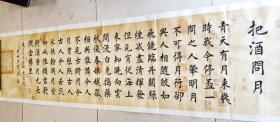 【保真】山东省书协会员、著名书法家靳相然楷书精品:李白《把酒问月》