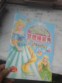 俏公主 梦想换装秀 卡密拉公主