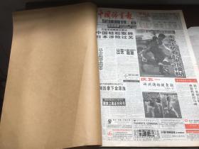 中国体育报  1999  5    原报合订本