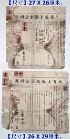 老票证票据:《1953年济南市公有土地租赁证明书1张、土地地上权利证明书1张》1套2张,贴有8张税票(同一个人的).