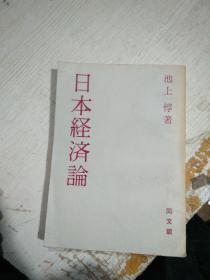 日本经济论