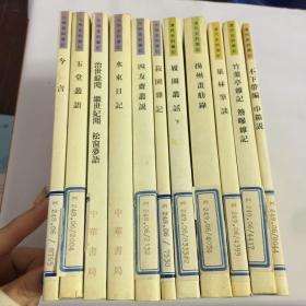 清代史料笔记5本+元明史料笔记6本(共11本合售)