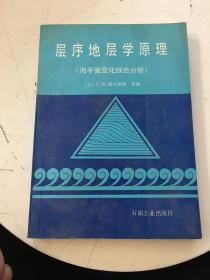层序地层学原理(海平面变化综合分析)扉页有字迹