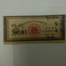 湖南省59年生产及其它布票壹市尺