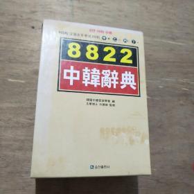 8822中韩词典