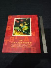2007年邮票年册全