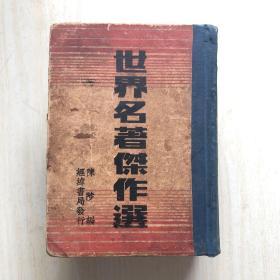 民国25年\\\\初版初印 《世界名著杰作选》(精装 全一巨册)  私藏 品好