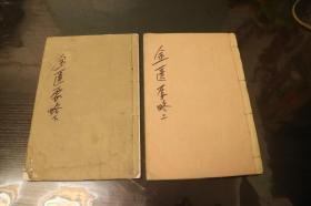 《金匮要略浅注》 民国版线装全两册