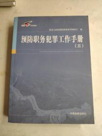 预防职务犯罪工作手册.三