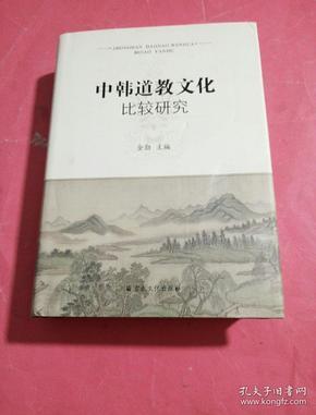 中韩道教文化比较研究