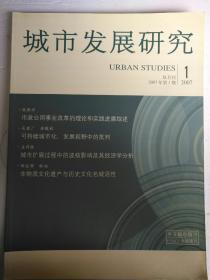 城市发展研究2007年第1期