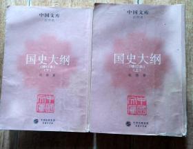 中国文库史学类:国史大纲(修订本上、下两册全繁体竖排版)