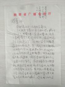 陕西广播电视厅 XXX  手札一通2页,提到看电视剧《霍元甲》,款自辨。