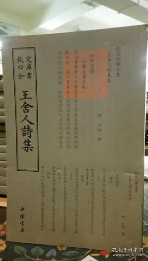 四库全书:王舍人诗集