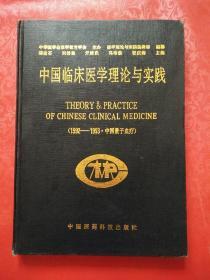 中国临床医学理论与实践(1992-1993 中国量子雪疗)