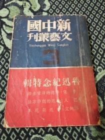 新文学珍本文学重要史料:新中国文艺丛刊3《鲁迅纪念特辑》民国28年初版