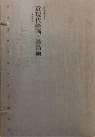 近现代绘画·吴昌硕