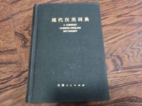 现代汉英词典   精装本