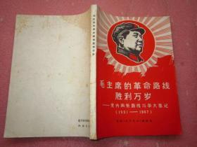 《毛主席的革命路线胜利万岁》——党内两条路线斗争大事记(1921-1969)封面有毛头像、内页没有图片【16开】