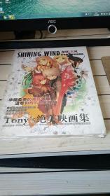 绝美映画集---光明之风---日本官方原版珍藏画