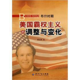 布什时期美国霸权主义的调整与变化