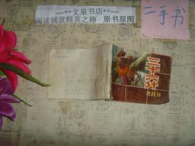 三十六计 胜战计 连环画》50521-2品如图 皮有破口书有水印