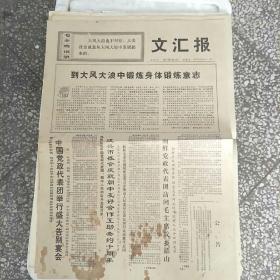 文汇报1971.7.16
