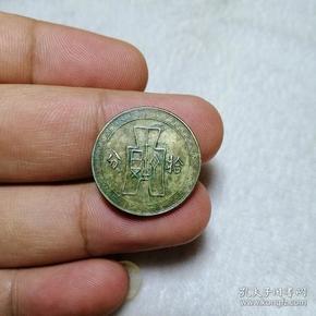 稀有镍币 拾分布图 【合背】双面布币