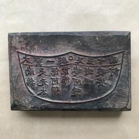 清代木雕宗教小印板,双面工,大宝一锭,足五十两,银锭样式,当千通宝,消灾灭罪所印冥钱印板,刻工精湛。