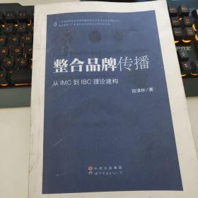 【影印 二手旧书】整合品牌传播——从IMC到IBC理论建构 段淳林 世界图书出版公司9787510081798