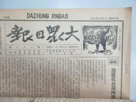 大众日报 第165期 1940年7月  4开4版 有延安军民各界热烈 庆祝中共十九周年纪念(有毛主席头像)、苏联全体人民向比不居民 致民族友爱庆贺等内容
