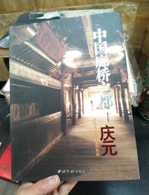 中国廊桥之都—庆元.【精装 16开】