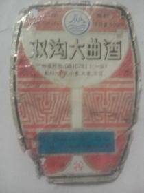 酒标---双沟大曲(1994年老酒标)