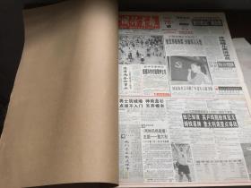 中国体育报    2000   7-8    原报合订本