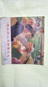 怎样防止马铃薯退化(24开全彩连环画 )带毛语 1974年一版一印