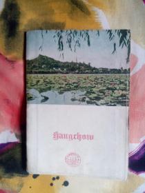 五十年代中国国际旅行社西湖简介(英文版)