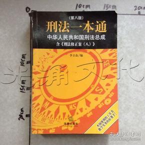 刑法一本通:中华人民共和国刑法总成(第八版)