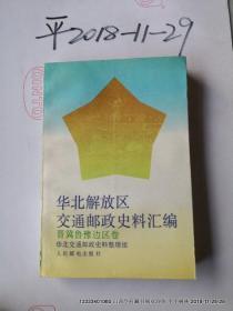 华北解放区交通邮政史料汇编--晋冀鲁豫边区卷