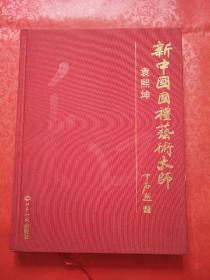 新中国国礼艺术大师 袁熙坤