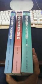 中山大学地理学三十年论文选集(水文资源卷+新跨越+人文地理学卷下册) 3本合售