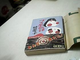 ブス愚痴录 (文春文库)